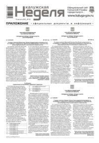 Приложение №32 от 19 августа 2021 года