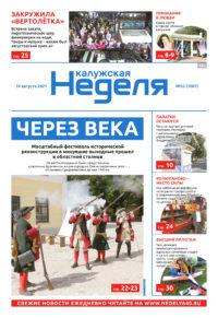 Газета «Калужская неделя» №32 от 19 августа 2021 года