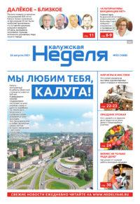 Газета «Калужская неделя» №33 от 26 августа 2021 года