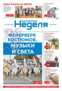 Газета «Калужская неделя» №34 от 2 сентября 2021 года