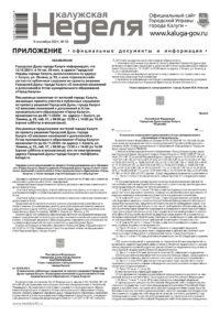 Приложение №35 от 9 сентября 2021 года