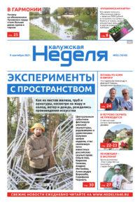 Газета «Калужская неделя» №35 от 9 сентября 2021 года