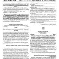 Приложение №36 от 16 сентября 2021 года
