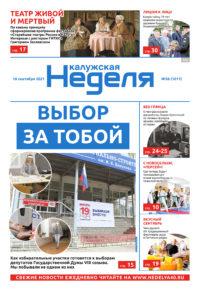 Газета «Калужская неделя» №36 от 16 сентября 2021 года