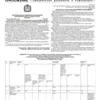 Приложение №37 от 23 сентября 2021 года