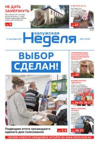 Газета «Калужская неделя» №37 от 23 сентября 2021 года