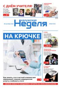 Газета «Калужская неделя» №38 от 30 сентября 2021 года