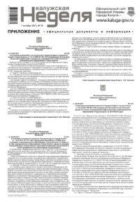 Приложение №39 от 7 октября 2021 года