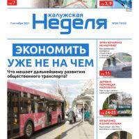 Газета «Калужская неделя» №39 от 7 октября 2021 года