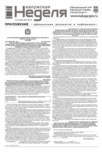 Приложение №40 от 14 октября 2021 года