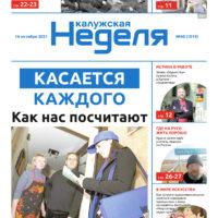Газета «Калужская неделя» №40 от 14 октября 2021 года