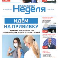 Газета «Калужская неделя» №41 от 21 октября 2021 года
